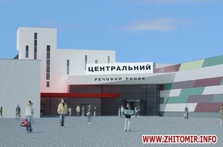 Центральний Речовий Ринок у Житомирі  За і проти 205138ed64a2d