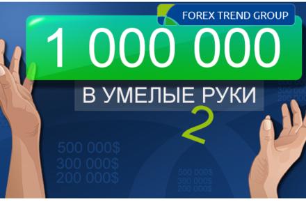 Нужен инвестор для форекса lira to the dollar