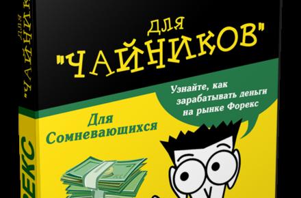 Форекс биржи труда kak nachet играть на форекс за реальные деньги без капиталовложений