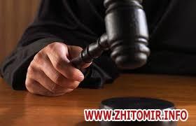 2017 01 13images w440 h290 - Прокуратура та Житомирська облрада довели у суді незаконність позовних вимог підприємства щодо видобутку бурштину