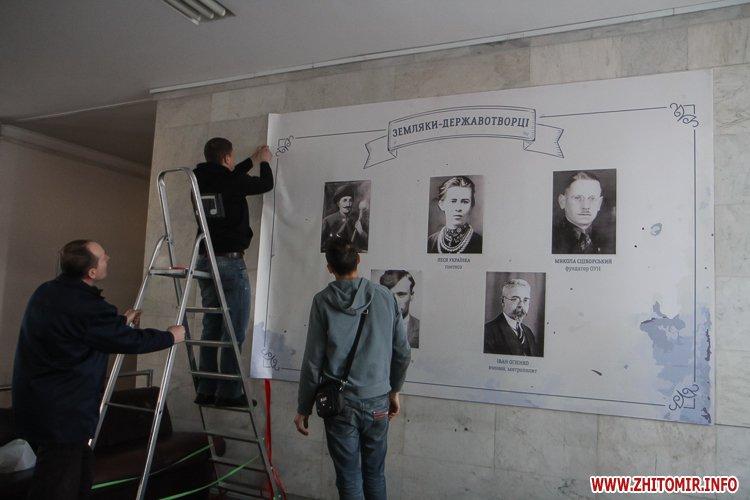 dekom foje 01 - «Декомунізація» в фойє Житомирської облради та ОДА