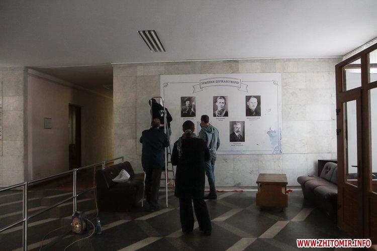 dekom foje 02 - «Декомунізація» в фойє Житомирської облради та ОДА