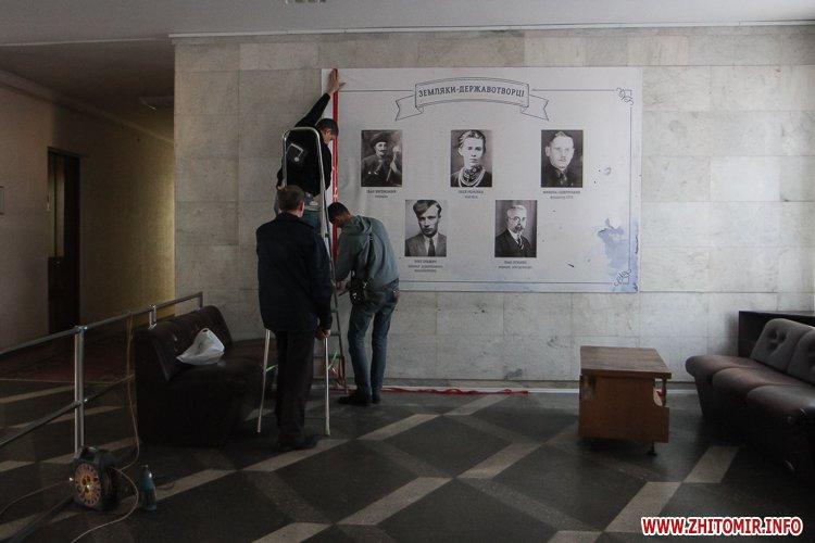 dekom foje 08 - «Декомунізація» в фойє Житомирської облради та ОДА