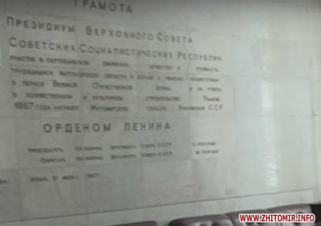 stenn - «Декомунізація» в фойє Житомирської облради та ОДА