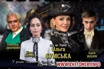 2017 01 17f w440 h290 - У Житомирському драмтеатрі відбудеться вистава «Анна Кареніна»