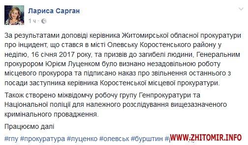 sargan ol - Після стрілянини в Олевську генпрокурор звільнив заступника керівника Коростенської місцевої прокуратури