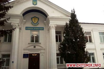 2017 01 20cSud 2 w440 h290 - Депутата Житомирської облради оштрафували за неповагу до суду