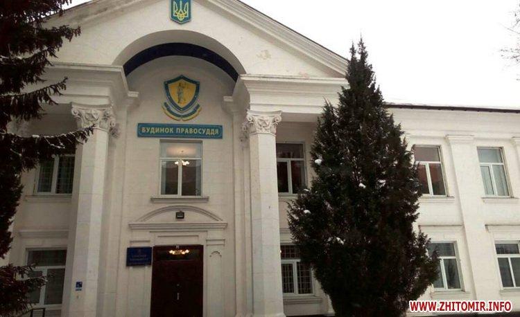 cSud 2 - Депутата Житомирської облради оштрафували за неповагу до суду