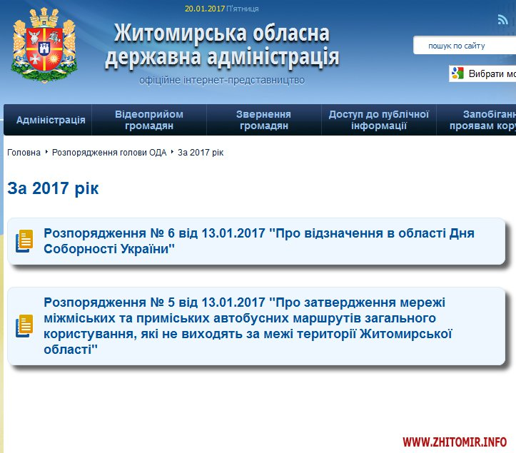 rozpor oda17 - Перші «таємні» розпорядження голови Житомирської ОДА