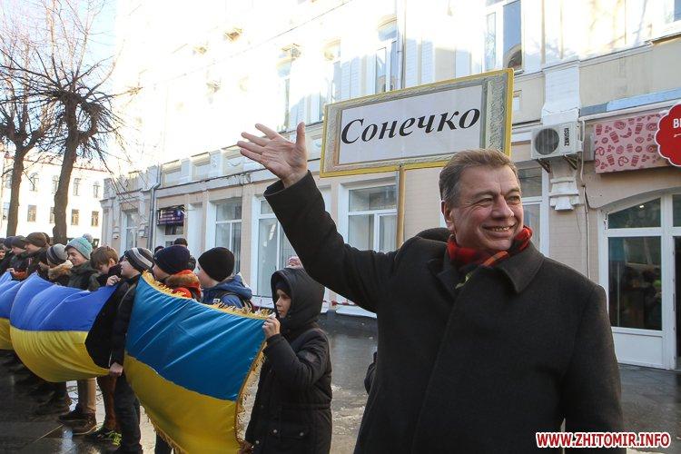 lancyg 200117 40 - «Ланцюг єдності» у Житомирі з державними прапорами та військовим оркестром. Фоторепортаж
