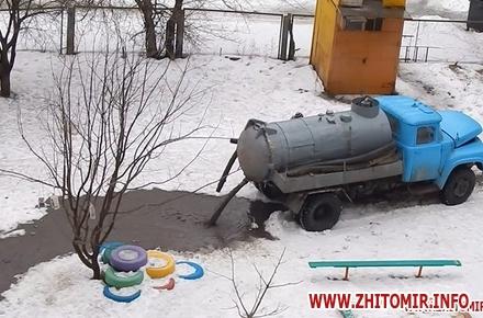 2017 02 22kakaHi 1 w440 h290 - Після ремонту водогону вантажівка Житомирського водоканалу спорожнилася біля дитячого майданчика