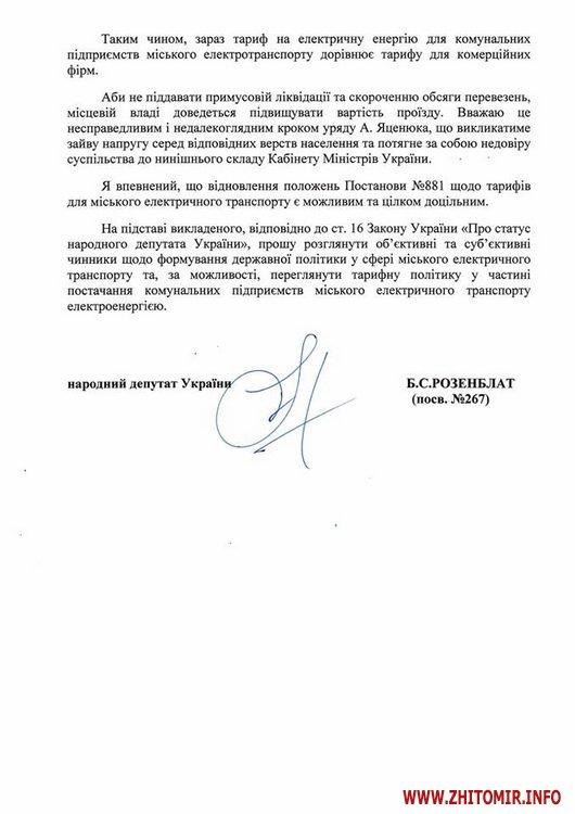 bor gr 1 - Борислав Розенблат: Ми маємо зберегти електротранспорт для житомирян