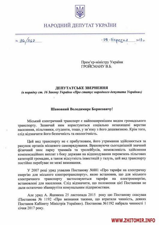 bor gr 2 - Борислав Розенблат: Ми маємо зберегти електротранспорт для житомирян
