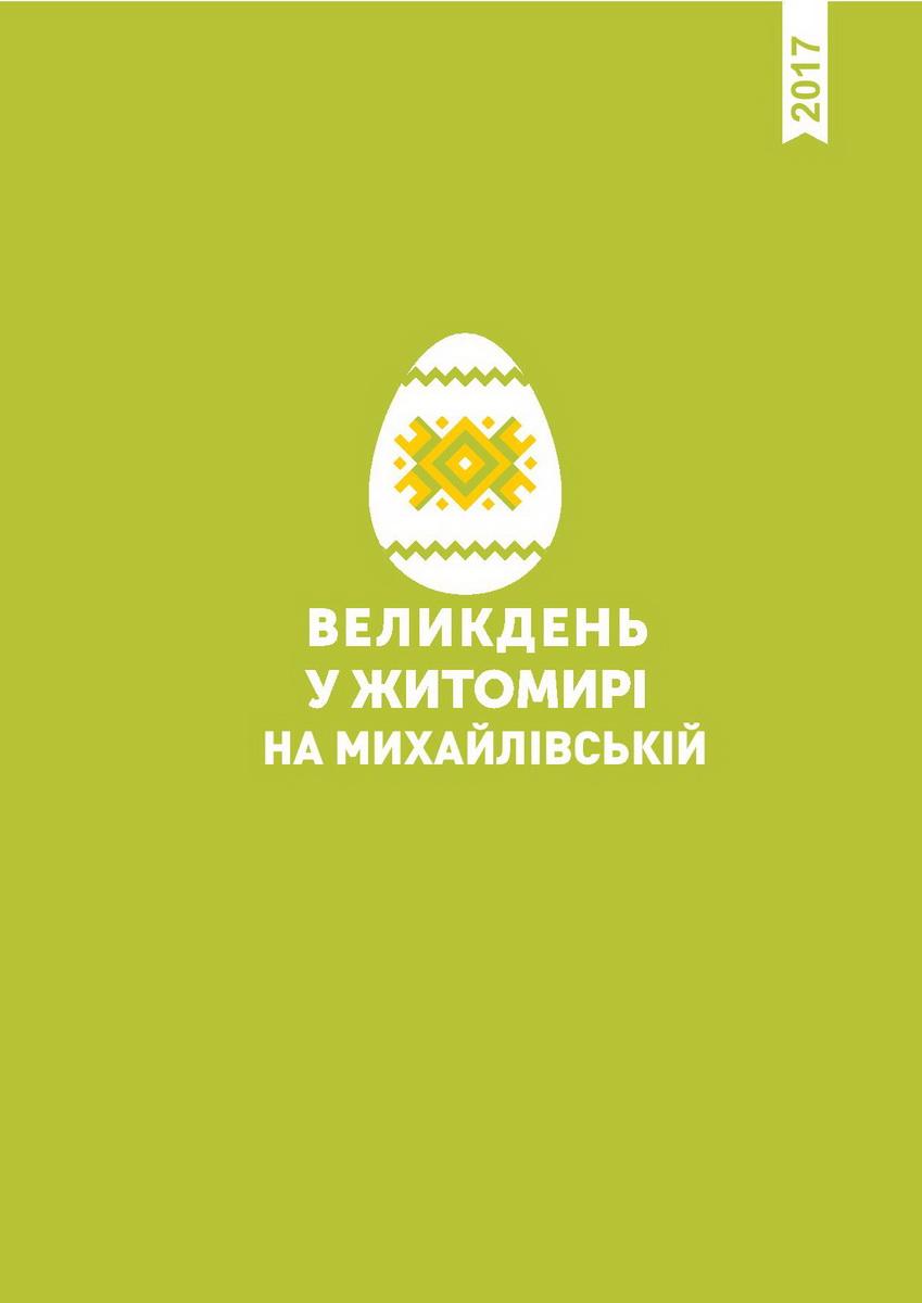 2017easterzt 01 - Цього року в Житомирі Великодній ярмарок проведуть на Михайлівській