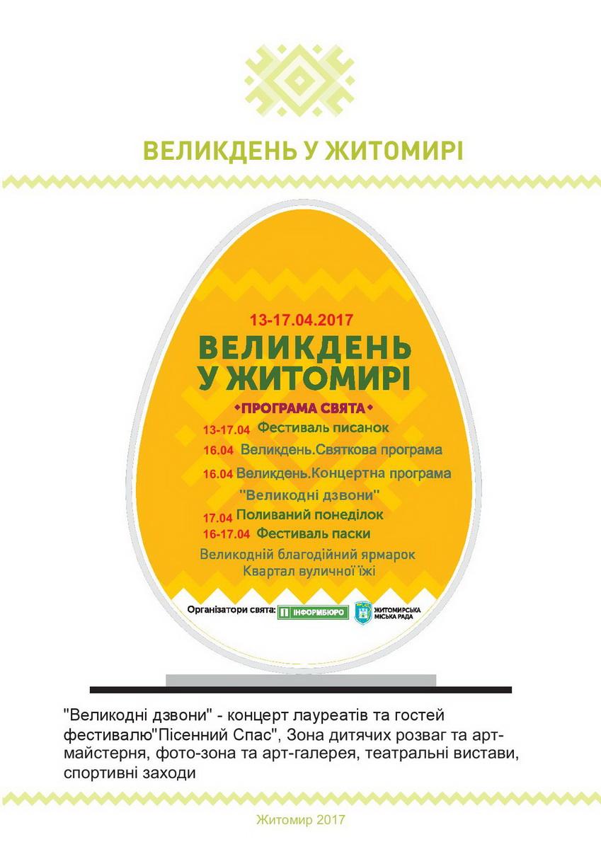 2017easterzt 02 - Цього року в Житомирі Великодній ярмарок проведуть на Михайлівській