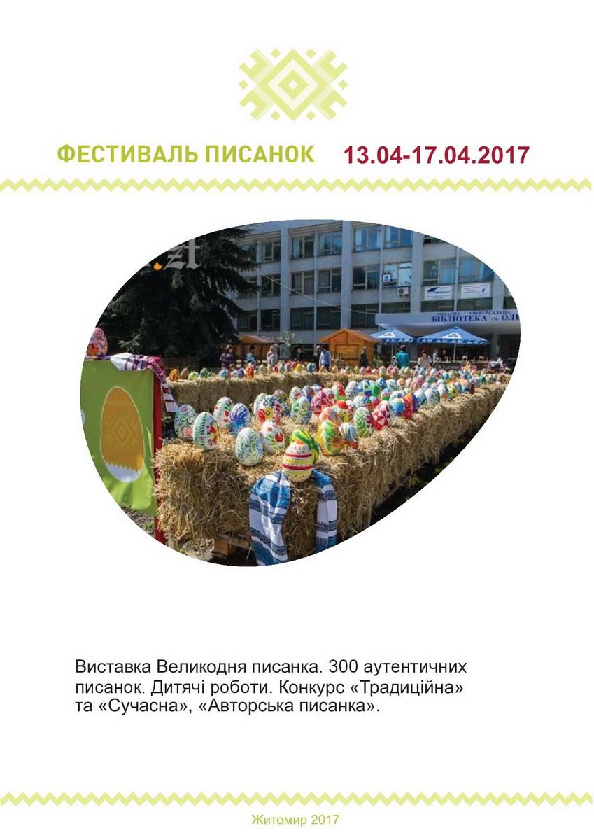 2017easterzt 03 - Цього року в Житомирі Великодній ярмарок проведуть на Михайлівській