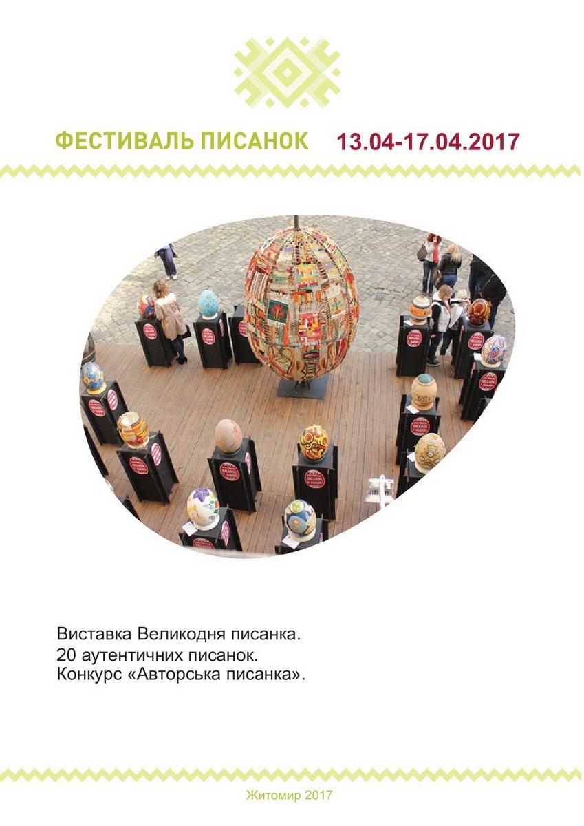 2017easterzt 04 - Цього року в Житомирі Великодній ярмарок проведуть на Михайлівській