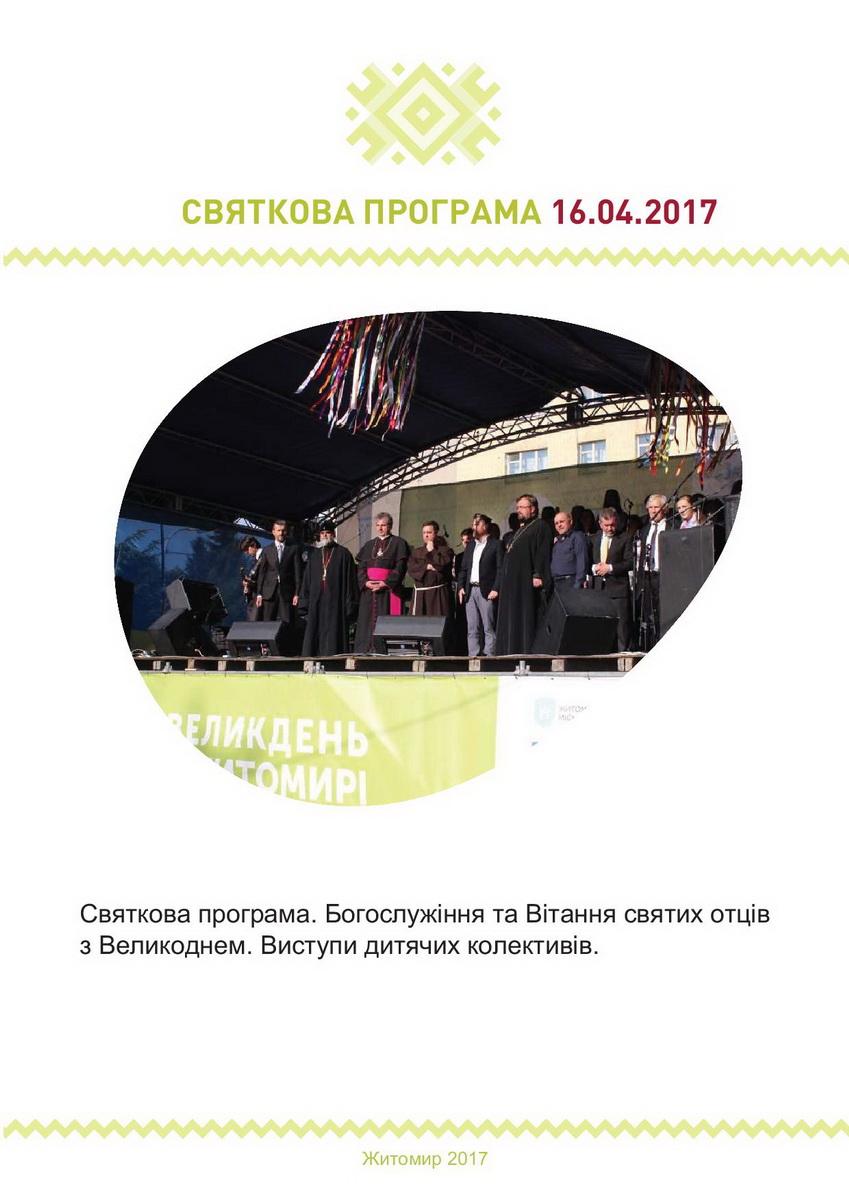 2017easterzt 05 - Цього року в Житомирі Великодній ярмарок проведуть на Михайлівській