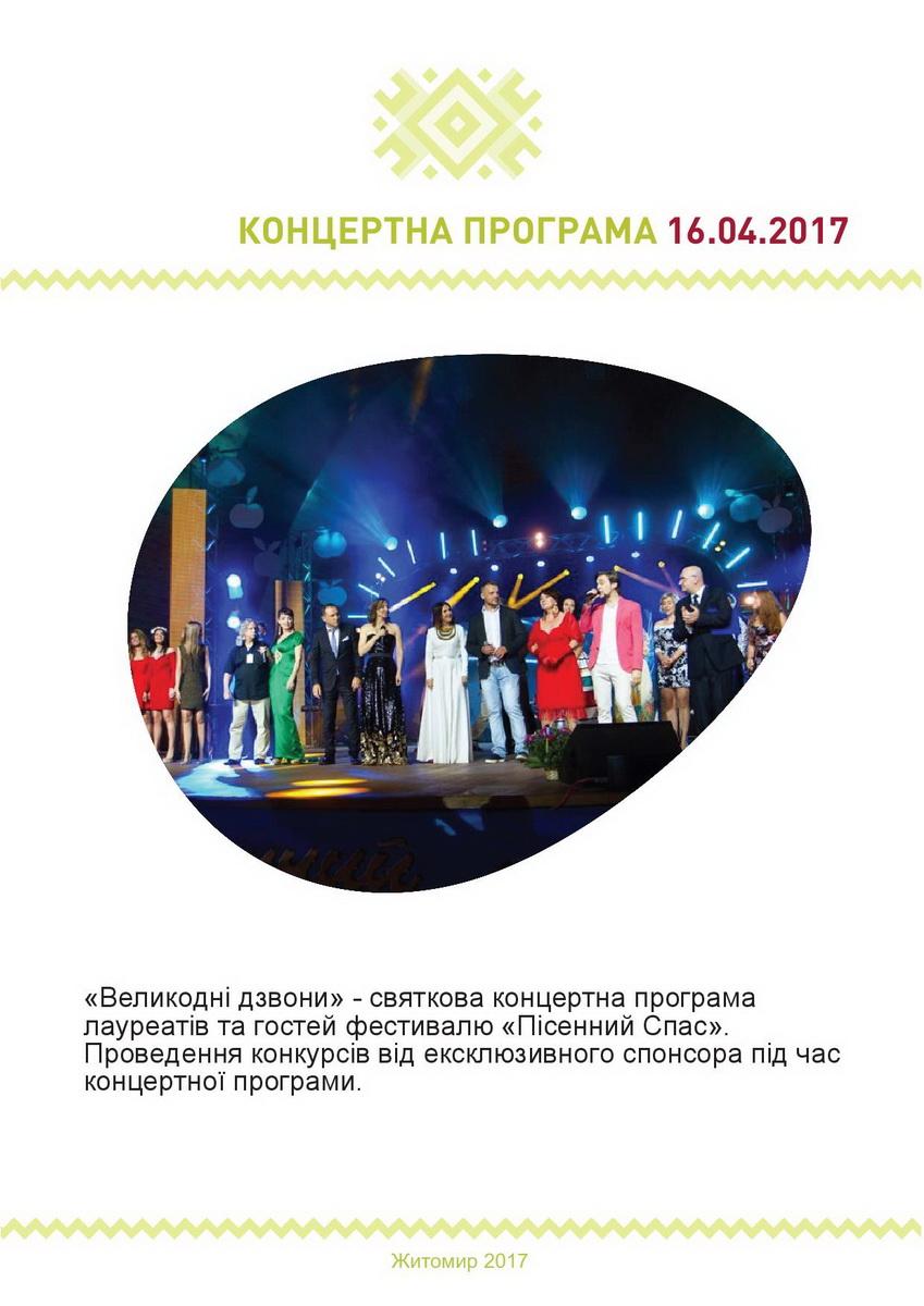 2017easterzt 06 - Цього року в Житомирі Великодній ярмарок проведуть на Михайлівській
