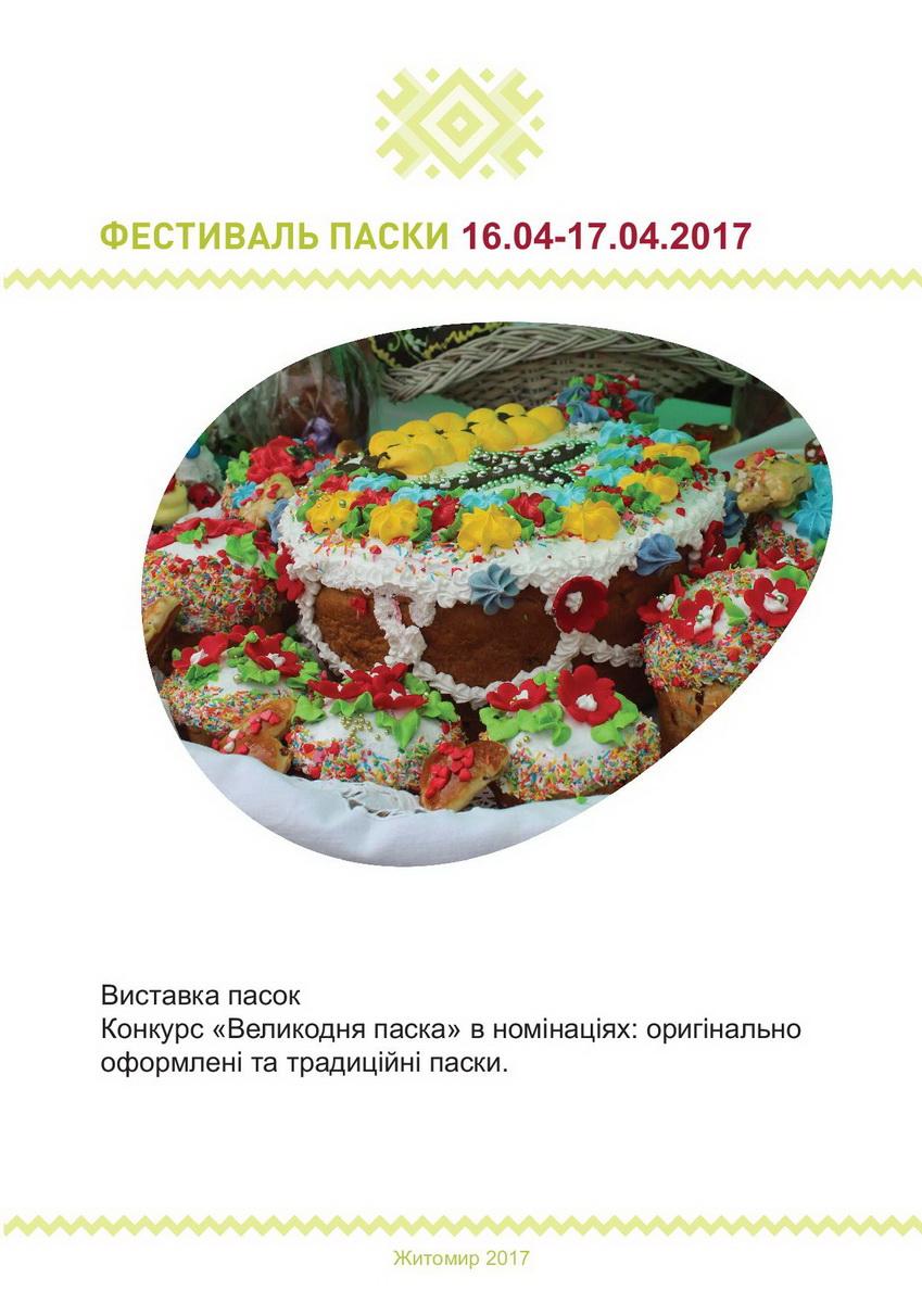 2017easterzt 07 - Цього року в Житомирі Великодній ярмарок проведуть на Михайлівській