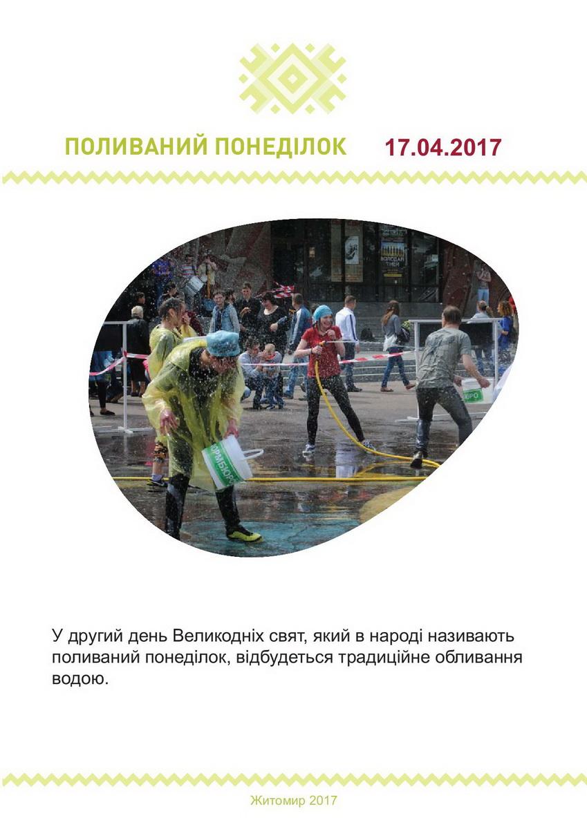 2017easterzt 08 - Цього року в Житомирі Великодній ярмарок проведуть на Михайлівській