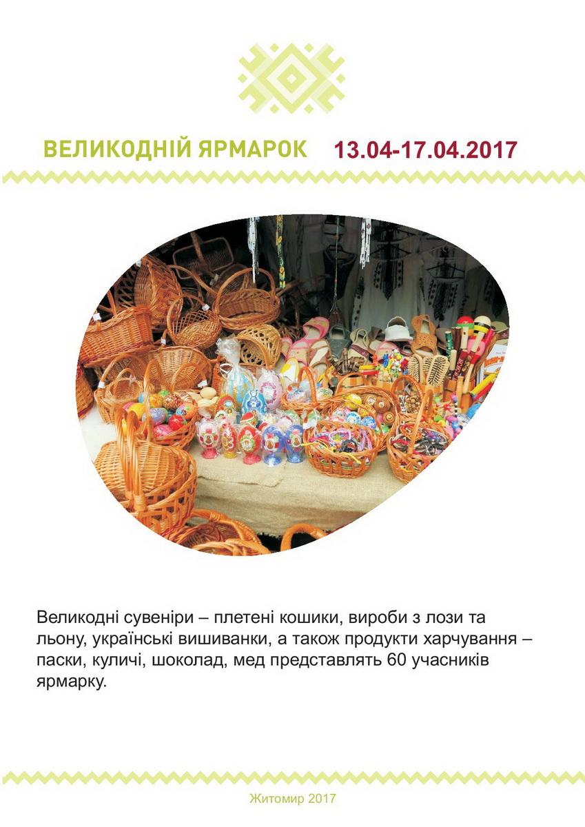 2017easterzt 09 - Цього року в Житомирі Великодній ярмарок проведуть на Михайлівській