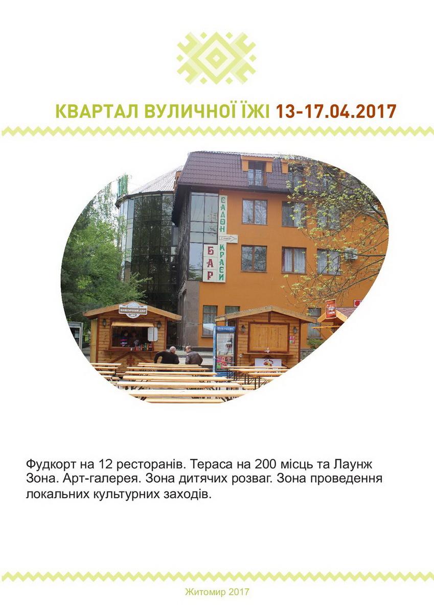 2017easterzt 10 - Цього року в Житомирі Великодній ярмарок проведуть на Михайлівській
