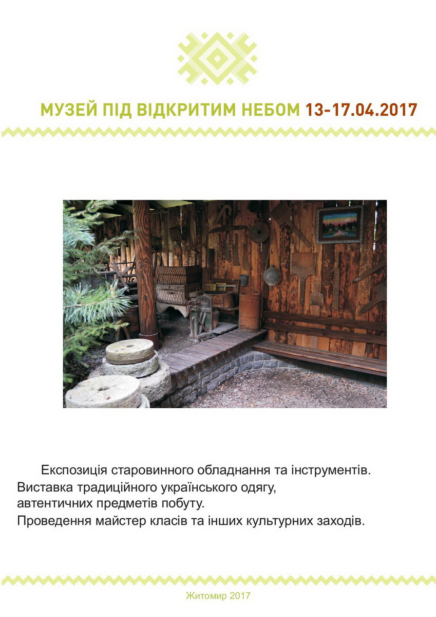 2017easterzt 11 - Цього року в Житомирі Великодній ярмарок проведуть на Михайлівській