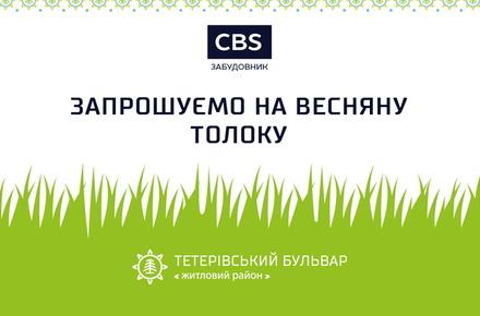 2017 04 18prev w440 h290 - Весняна толока в Житомирі