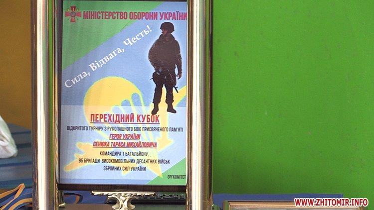 20170421 turnir vdv 13 - У Житомирі нагородили переможців Всеукраїнського турніру з рукопашного бою серед військових