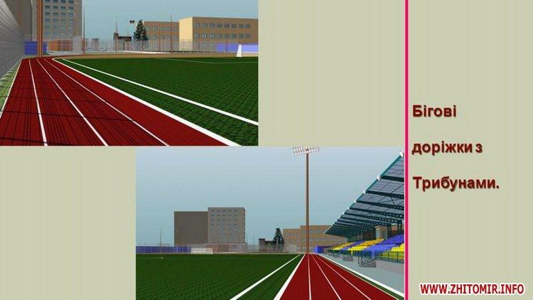 Stadion polissya 06 - Як виглядатиме житомирський стадіон «Спартак» після реконструкції, яку планують провести в два етапи
