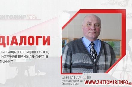 2017 04 26dialogues namesnik w440 h290 - «Діалоги» на Житомир.info: як реалізуються проекти бюджету участі 2017 та скільки грошей виділили на 2018 рік