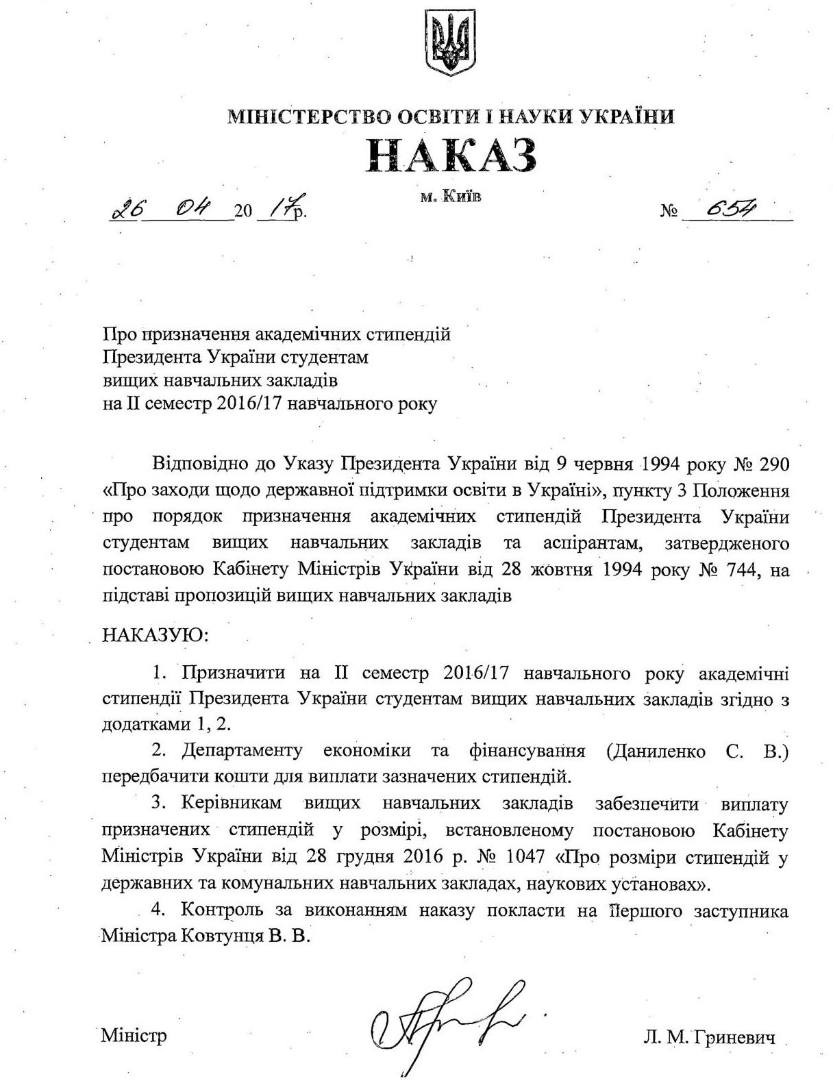 654ukaz akademichni stypendii page 001 - Протягом семестру 15 студентів із Житомирської області отримуватимуть президентські стипендії