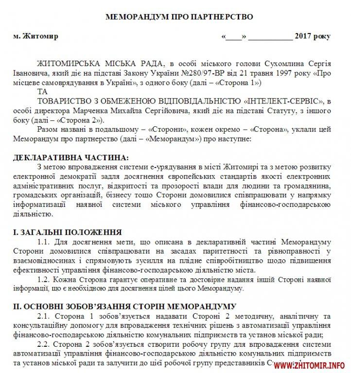 memor eyrajd - Влада Житомира хоче підписати меморандум для впровадження системи е-урядування в місті