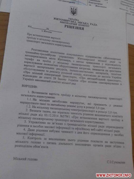 000isp tarif 9 - Вартість проїзду в маршрутках Житомира залишилася 3 гривні: не вистачило одного голосу