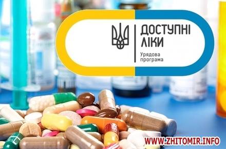 2017 05 18lbr w440 h290 - Жителі Житомирської області отоварили в аптеках близько 39 тисяч рецептів за програмою «Доступні ліки»