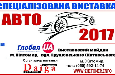 2017 05 10hahas 2 w440 h290 - У Житомирі відбудеться спеціалізована виставка Авто-2017