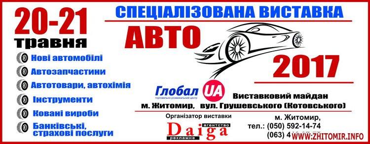 fags - У Житомирі відбудеться спеціалізована виставка Авто-2017