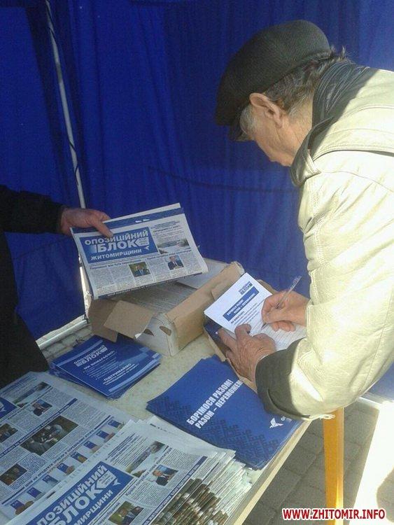 opa blok 2 - Понад 12 тисяч жителів Житомирщини вже висловили свою підтримку законодавчим ініціативам Опозиційного Блоку
