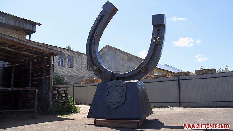 Pidkova zhitomir 06 - Житомирські ковалі хочуть подарувати місту залізну підкову вагою 250 кг