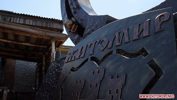 Pidkova zhitomir 07 - Житомирські ковалі хочуть подарувати місту залізну підкову вагою 250 кг