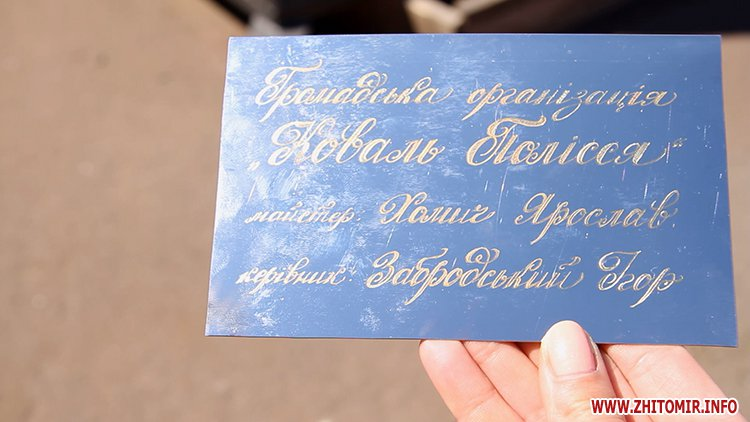 Pidkova zhitomir 09 - Житомирські ковалі хочуть подарувати місту залізну підкову вагою 250 кг