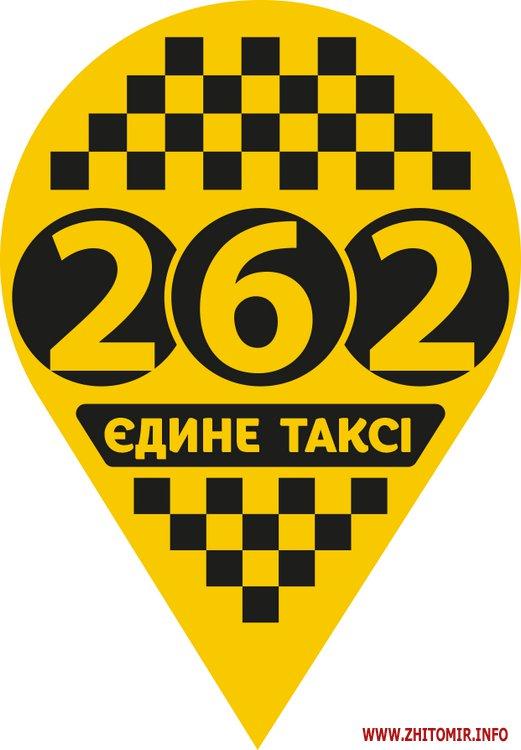 edinoe taksi 2 - «Єдине таксі 262» – комфортні автомобілі та покращена якість обслуговування