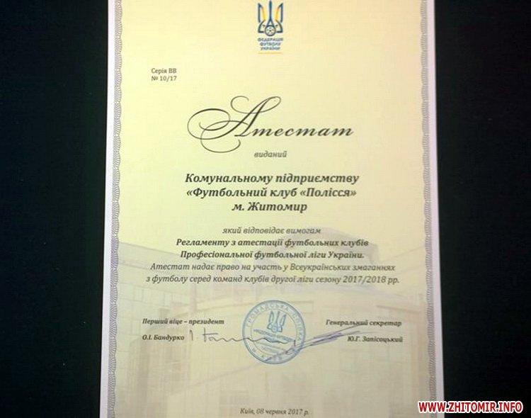 vSyo 1 - Житомирське «Полісся» офіційно стало професійним футбольним клубом