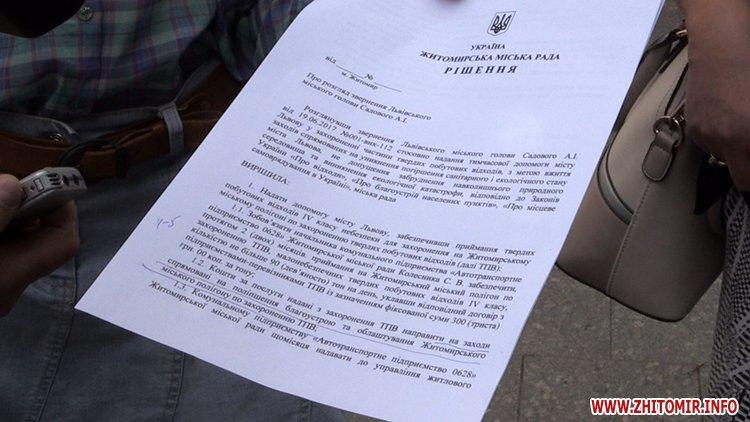 mysot 2707Lv 4 - Житомирські активісти обіцяють перекривати в'їзд на сміттєзвалище, якщо туди возитимуть львівське сміття
