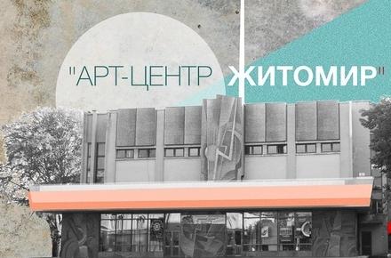 2017 07 112016 11 022016 10 16octcontestproject w440 h290 - Влада Житомира продовжує шукати організацію, яка «потягне» проект зі створення арт-центру в кінотеатрі «Жовтень»