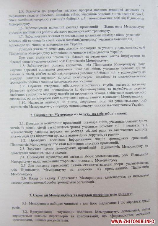 00memor gorod 2 - Влада Житомирської області теж хоче підписати меморандум з АТОшниками та ветеранами