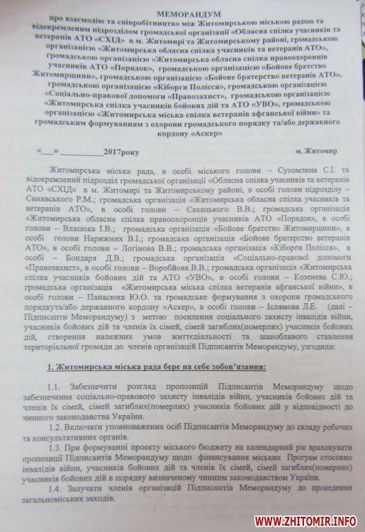 00memor gorod 3 - Влада Житомирської області теж хоче підписати меморандум з АТОшниками та ветеранами