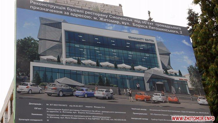restoran smolensK 02 - Реконструкцію колишнього житомирського ресторану «Смоленськ» планують завершити до кінця 2018 року