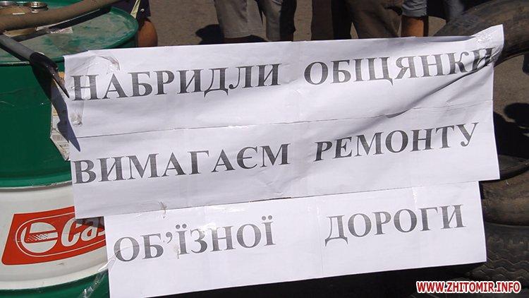 doroga popelna 5 - В Житомирській області люди вимагали ремонту «мертвої» дороги, де в ямах можна саджати дерева